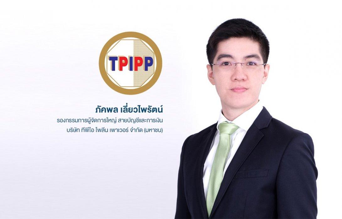 TPIPP ออกหุ้นกู้ 5,000 ล้านบาท อัตราดอกเบี้ยคงที่ 3.55% ต่อปี เปิดจองซื้อ 9-11 พ.ย. นี้