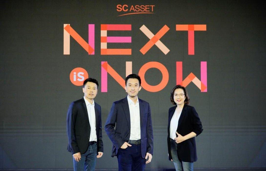 """SC ชูทิศทาง5ปี""""NEXT is NOW""""ทำอนาคตให้เกิดขึ้นจริงในปัจจุบัน"""