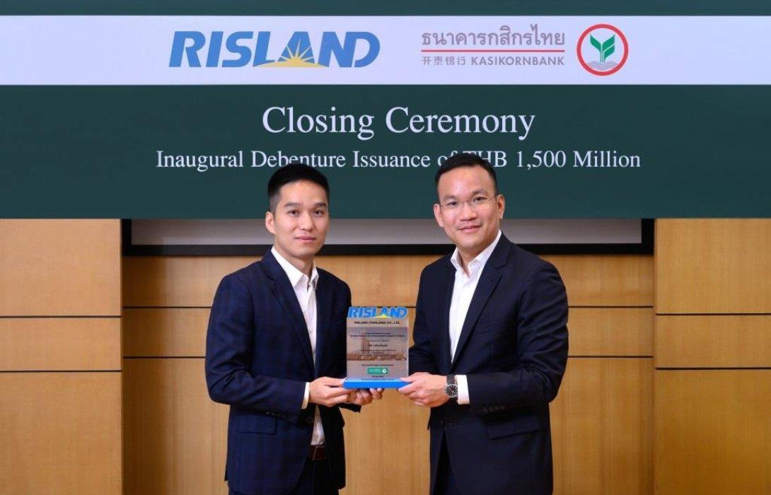 ริสแลนด์ (ประเทศไทย) ฉลองความสำเร็จในการเสนอขายหุ้นกู้ครั้งแรกมูลค่า 1,500 ล้านบาท