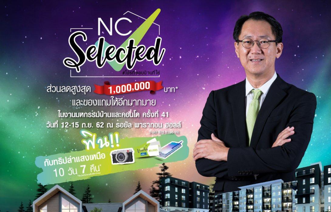 เอ็น.ซี เฮ้าส์ซิ่ง อัดแคมเปญใหญ่ NC Selected  โปรที่ชอบ บ้านที่ใช่ เร้าใจในรอบ 25 ปี