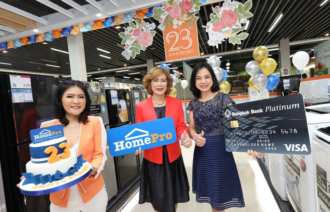 """ฉลองสุดยิ่งใหญ่ครบ23ปี""""HomePro Anniversary""""จัดแคมเปญ ลดทุกชั้น ทุกแผนก ทุกสาขาทั่วไทย"""
