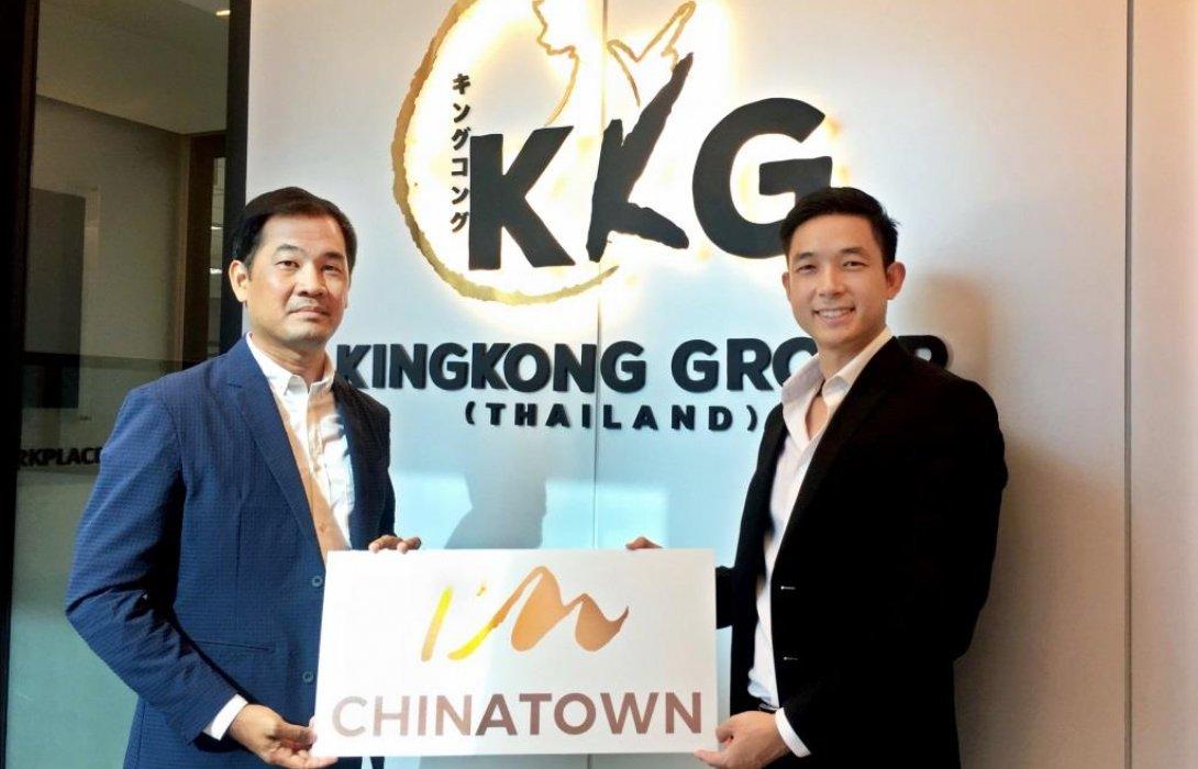 King Kong Group มั่นใจ I'm Chinatown ส่ง2แบรนด์ดังเปิดสาขาใหม่