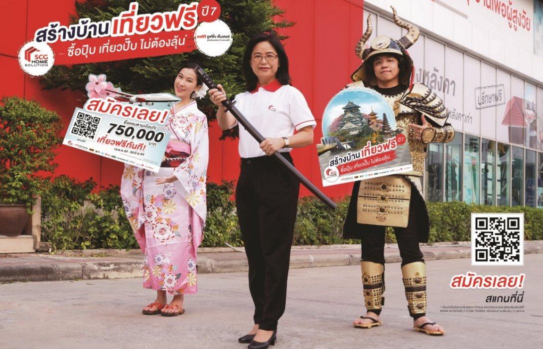 """เอสซีจี โฮมโซลูชั่น ชวน""""สร้างบ้าน เที่ยวฟรี ปี 7""""พร้อมเลือกเที่ยวได้ 3 เส้นทาง เวียดนาม บาหลี ญี่ปุ่น"""