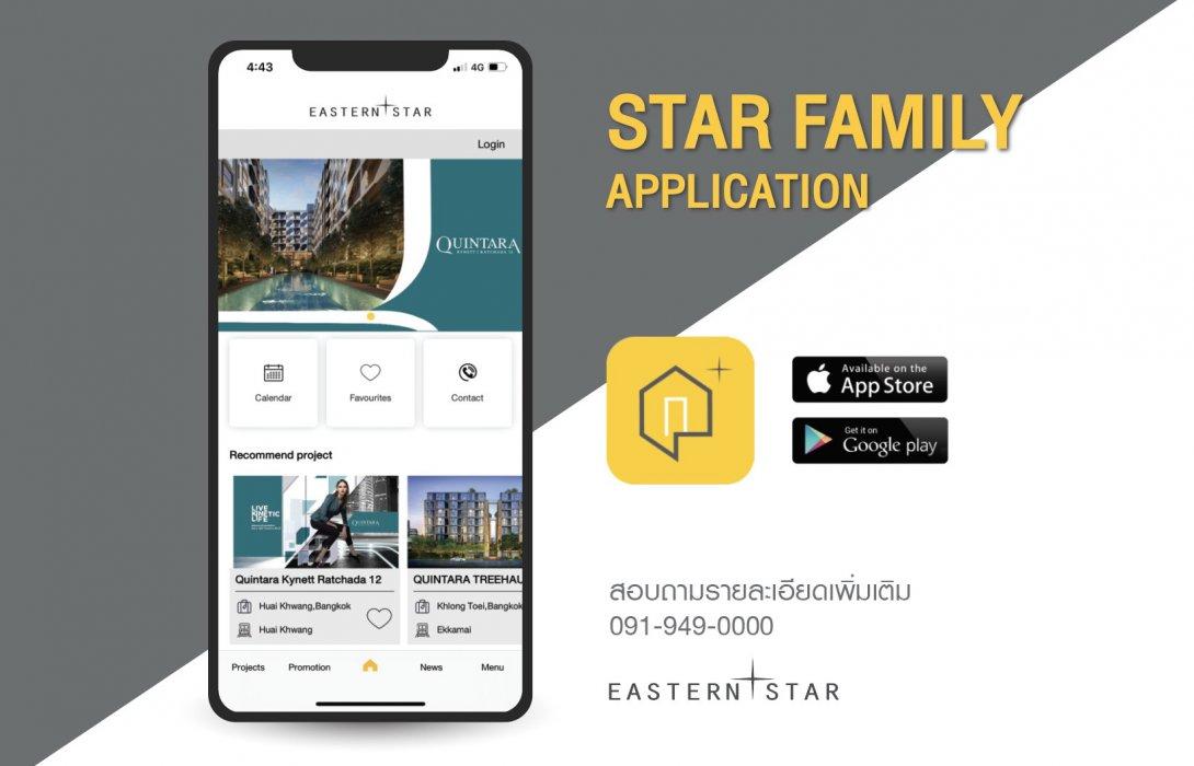 ESTAR ชวนลูกบ้านโหลดแอพ STAR FAMILY