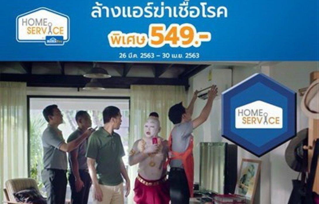 """โฮมโปร ส่งทีม Home Service """"ล้างแอร์ ฆ่าเชื้อโรค"""" รับประกันความสะอาด 3 เดือน"""