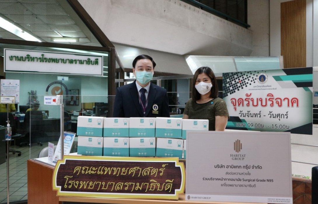 'ฮาบิแทท กรุ๊ป'บริจาคหน้ากากอนามัย Surgical Grade N95ให้กับโรงพยาบาลรามาธิบดี