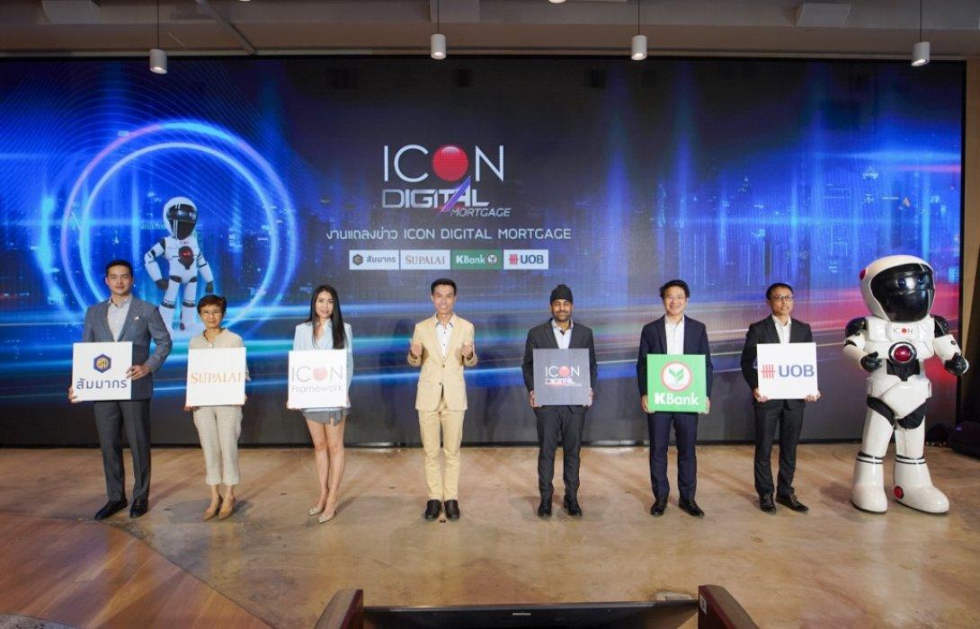 ไอคอน เฟรมเวิร์ค เปิดตัว ICON DIGITAL MORTGAGE  ระบบขอสินเชื่อออนไลน์อัตโนมัติ