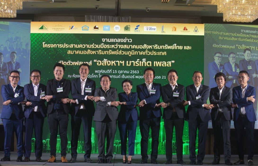 """สมาคมอสังหาริมทรัพย์ไทยผนึก13สมาคมอสังหาฯทั่วภูมิภาคเปิดตลาดออนไลน์""""อสังหาฯมาร์เก็ต เพลส"""""""