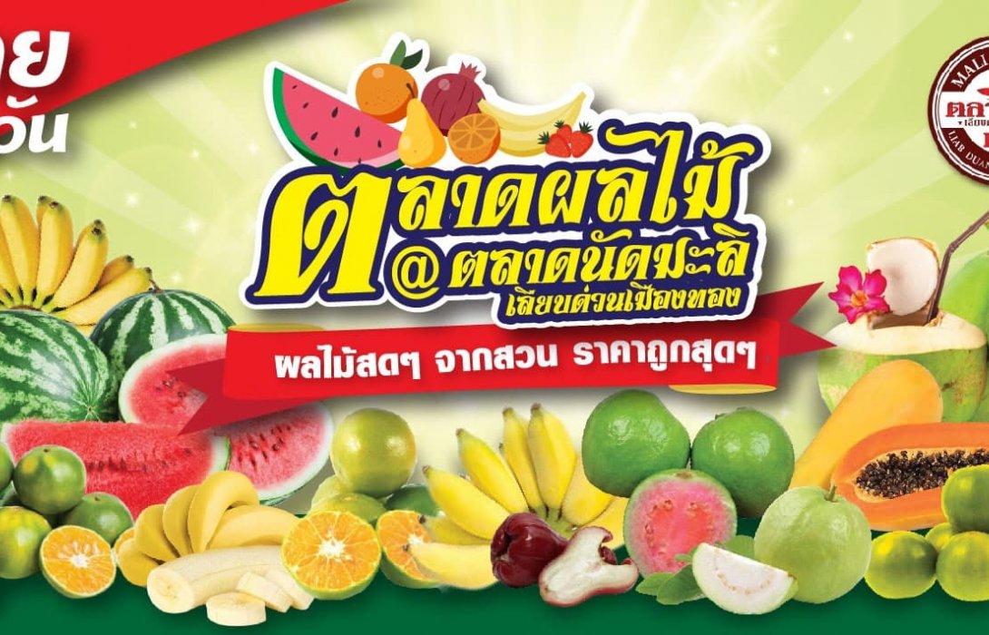 โซนใหม่ 'ตลาดผลไม้@ตลาดนัดมะลิ เลียบด่วนเมืองทอง' ผลไม้สดจากสวนทั่วไทย คุณภาพ-ราคาดี ขายทุกวัน!