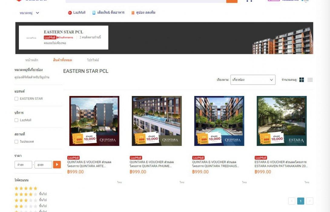 ESTAR บุกตลาดอีคอมเมิร์ซขายผ่าน Shopee และ Lazada