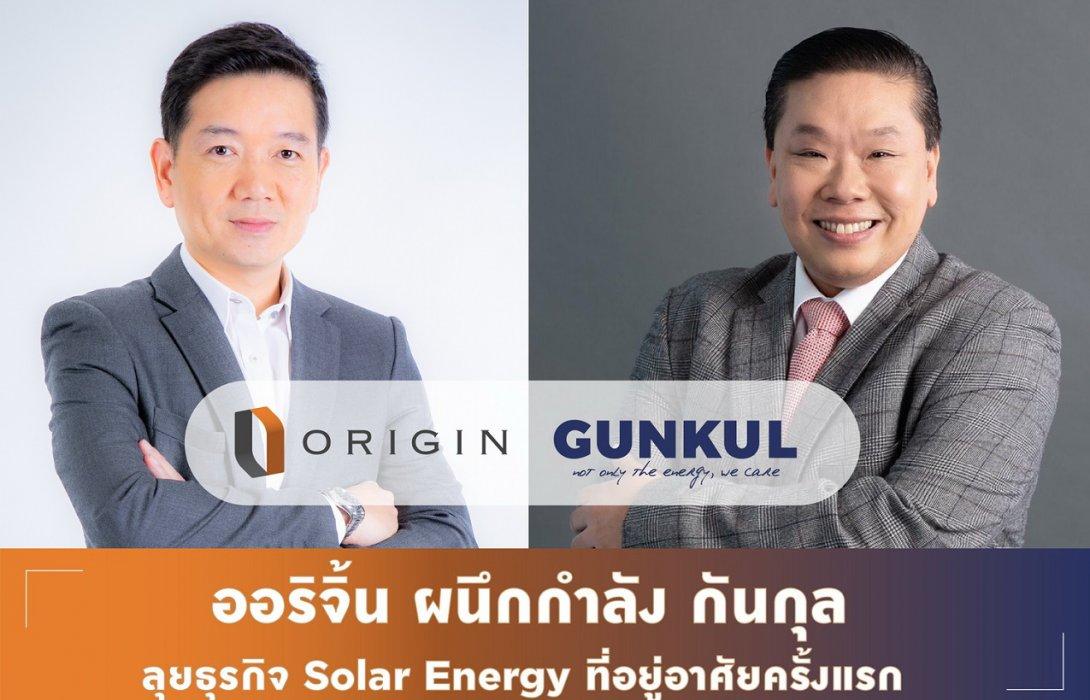 """""""ออริจิ้น""""จับมือ""""GUNKUL""""ลุยธุรกิจ Solar Energy รับเมกะเทรนด์พลังงานสะอาด"""