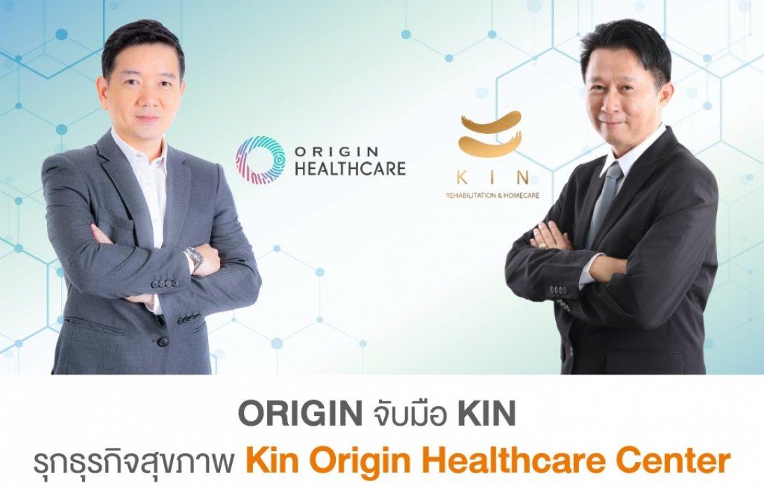 """""""ออริจิ้น""""จับมือ""""KIN""""ประเดิมบุกธุรกิจ Healthcare รองรับ Aging Society"""