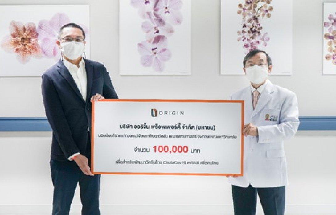 ออริจิ้น ร่วมระดมทุน พัฒนาวัคซีนไทย ChulaCov19 เพื่อคนไทย