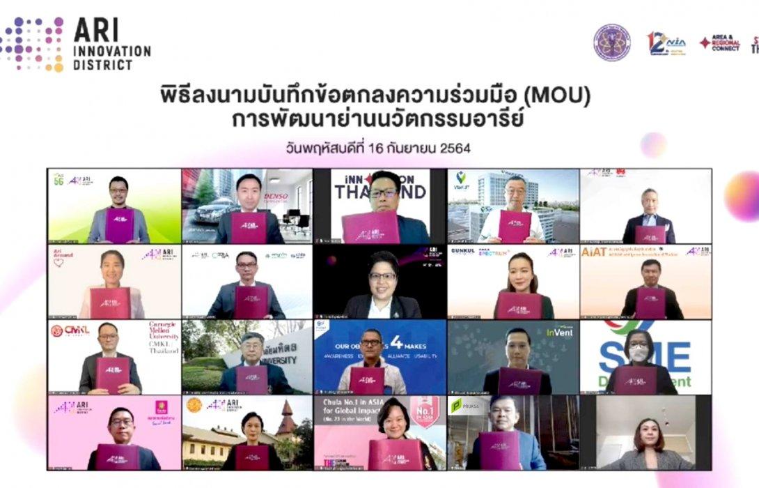 พฤกษา พร้อมองค์กรพันธมิตรรวม 18 แห่ง ดันอารีย์เป็นย่านนวัตกรรมเอไอแห่งแรกในไทย