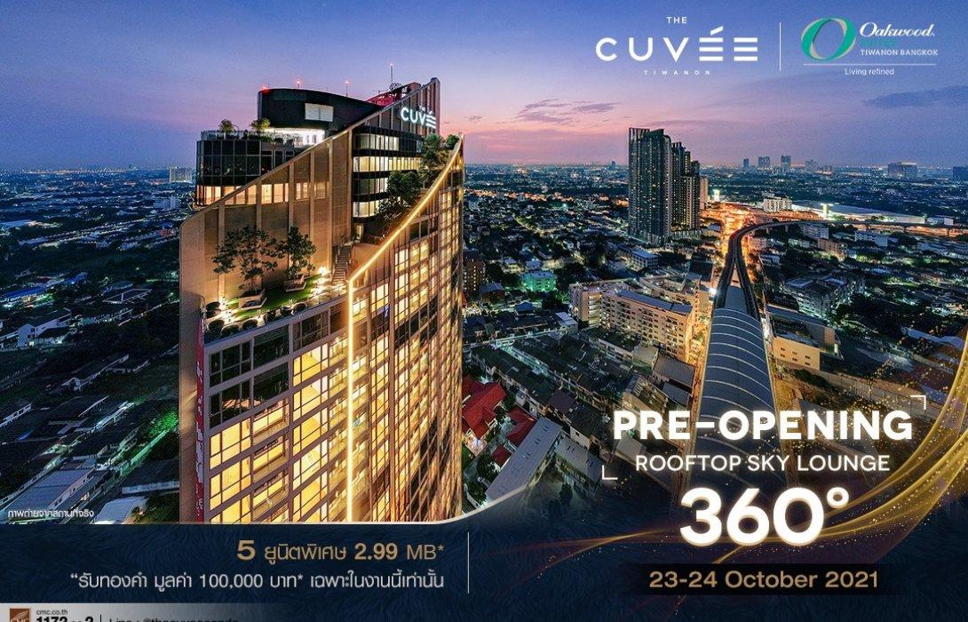 """CMC"" Pre-Opening เปิดตึกครั้งแรก! 23-24 ต.ค.นี้ THE CUVEE Tiwanon คอนโดหรู ติด MRT"