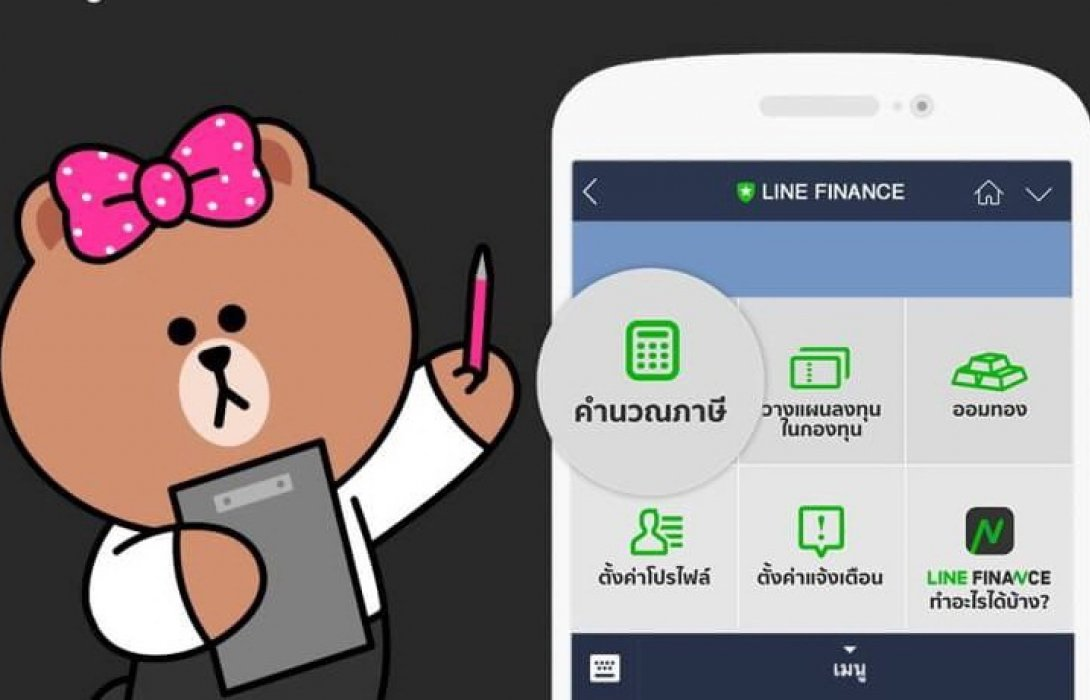 LINE FINANCE กระตุ้นคนไทยใส่ใจดูแลการเงินด้วยฟีเจอร์คำนวณภาษีและวางแผนลงทุนในกองทุน