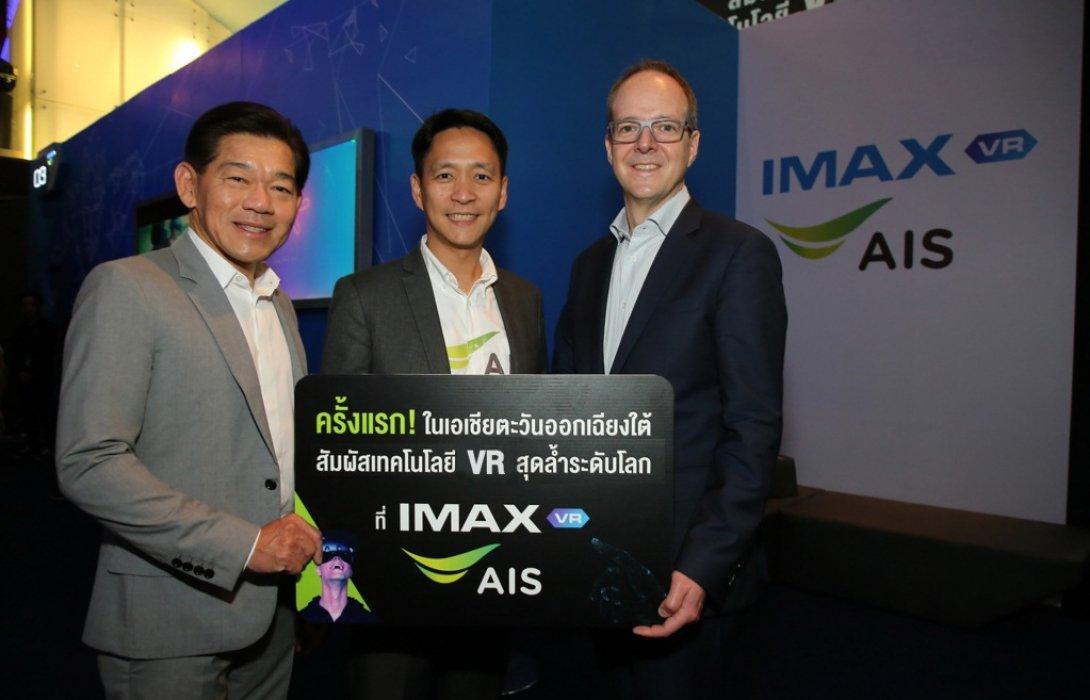 AIS จับมือโรงภาพยนตร์ IMAX นำสุดยอดเทคโนโลยีล้ำสมัย AIS IMAX VR ให้คนไทยได้สัมผัส