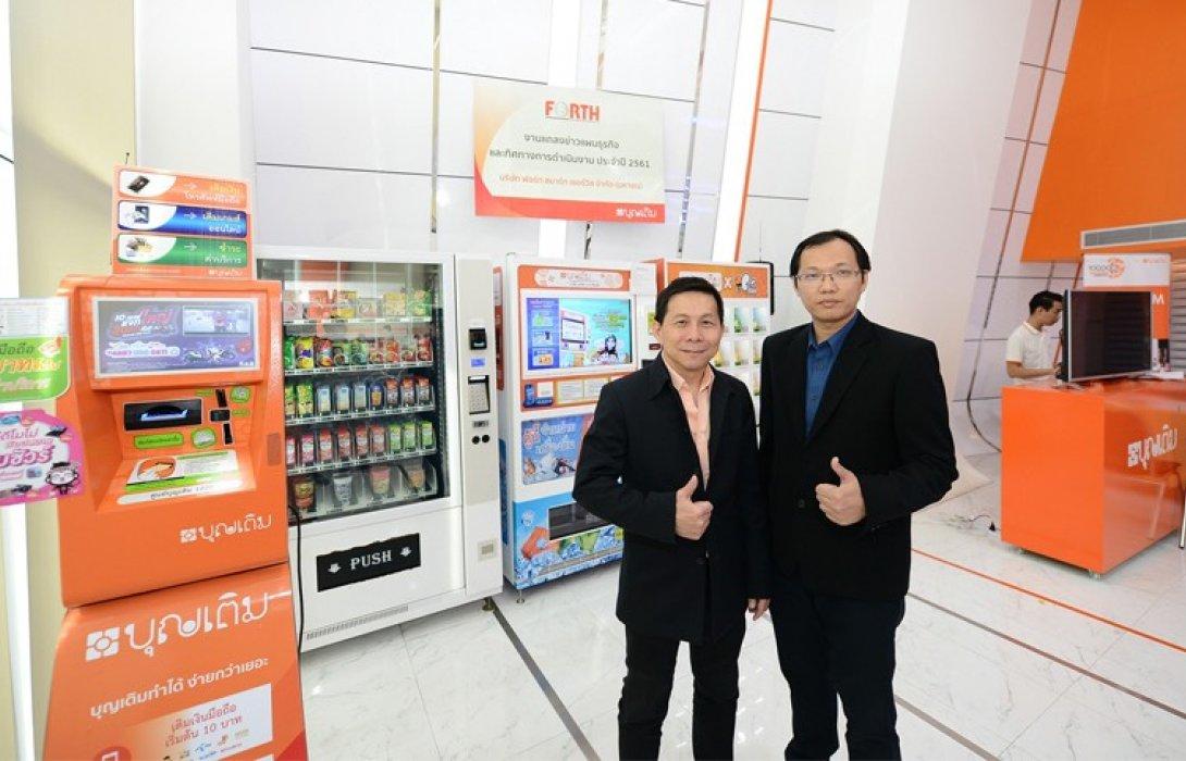 FSMART เปิดกลยุทธ์ปี 61 วางเป้ามูลค่าตู้เติมเงินมือถือโตเพิ่มกว่า 20%