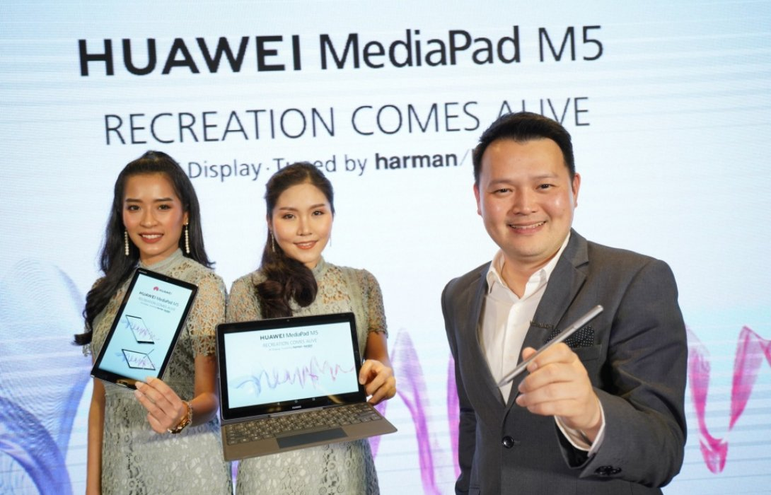 หัวเว่ยเปิดตัว HUAWEI MediaPad M5 Series มั่นใจรักษาแชมป์อันดับ1ตลาดแท็บเล็ตในไทย