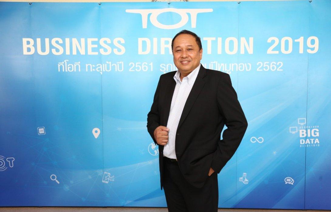 """""""ทีโอที"""" ยิ้ม เน็ตประชารัฐชิงรางวัลระดับโลก ย้ำลุยโครงการสร้างพื้นฐานโทรคมนาคมสู่คนไทย"""