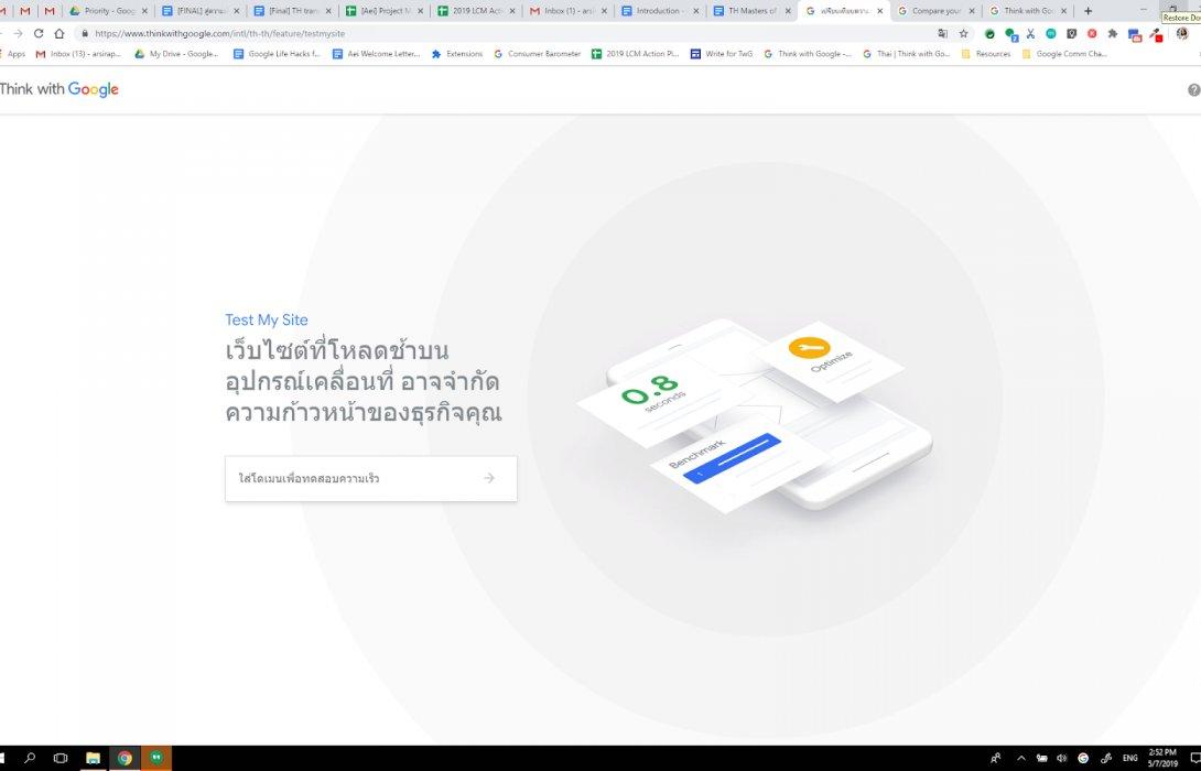 """Google"" เปิดตัว Test My Site โฉมใหม่"