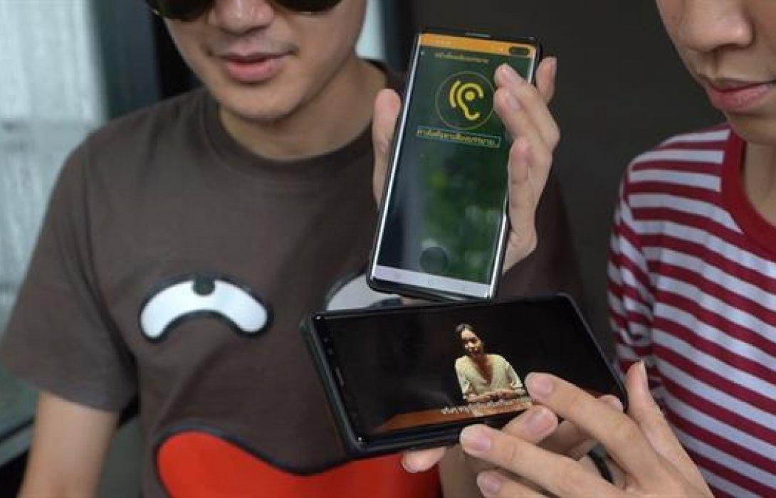 แอปฯ เพื่อผู้พิการทางสายตา ด้วยเทคโนโลยีสมาร์ทโฟน