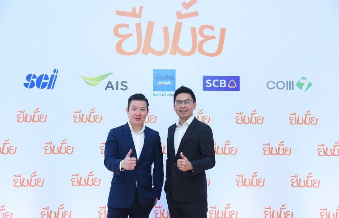 "SCI  จับมือ ""โกลด์ อีลิท ปารีส"" พร้อมพันธมิตร 4 ธุรกิจยักษ์ใหญ่ ปั้นแบรนด์ ""ยืมมั้ย"" บริการยืมโทรศัพท์มือถือรายแรกในไทย"