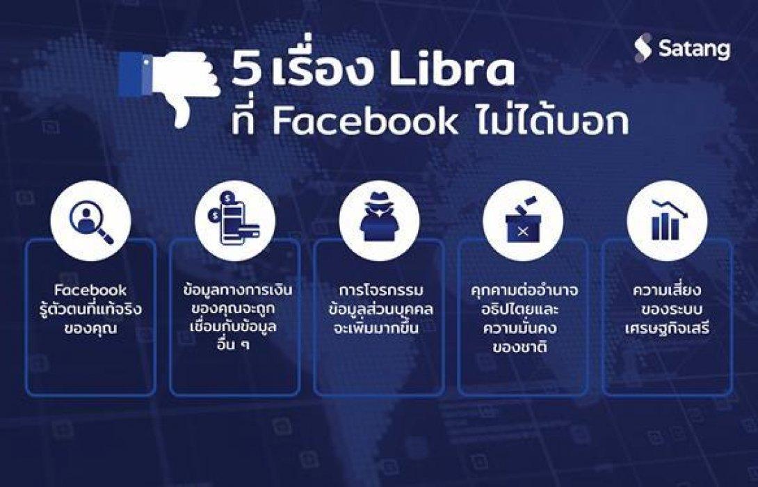รู้ไว้ 5 เรื่องที่ Facebook ไม่ได้บอกเกี่ยวกับ Libra กับพวกคุณ