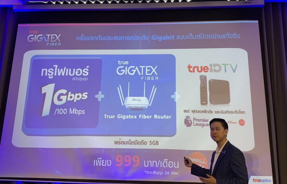 """""""ทรูออนไลน์"""" ส่ง เทคโนโลยี Gigatex Fiber Router ยืนแท่นผู้นำไฟเบอร์อินเทอร์เน็ตบ้านในไทย"""