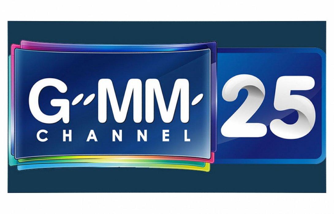 """""""GMM25"""" ปรับกลยุทธ์ขยายฐานเจาะกลุ่มแมส เป้า Top 10 ทีวีดิจิทัลในไทย"""
