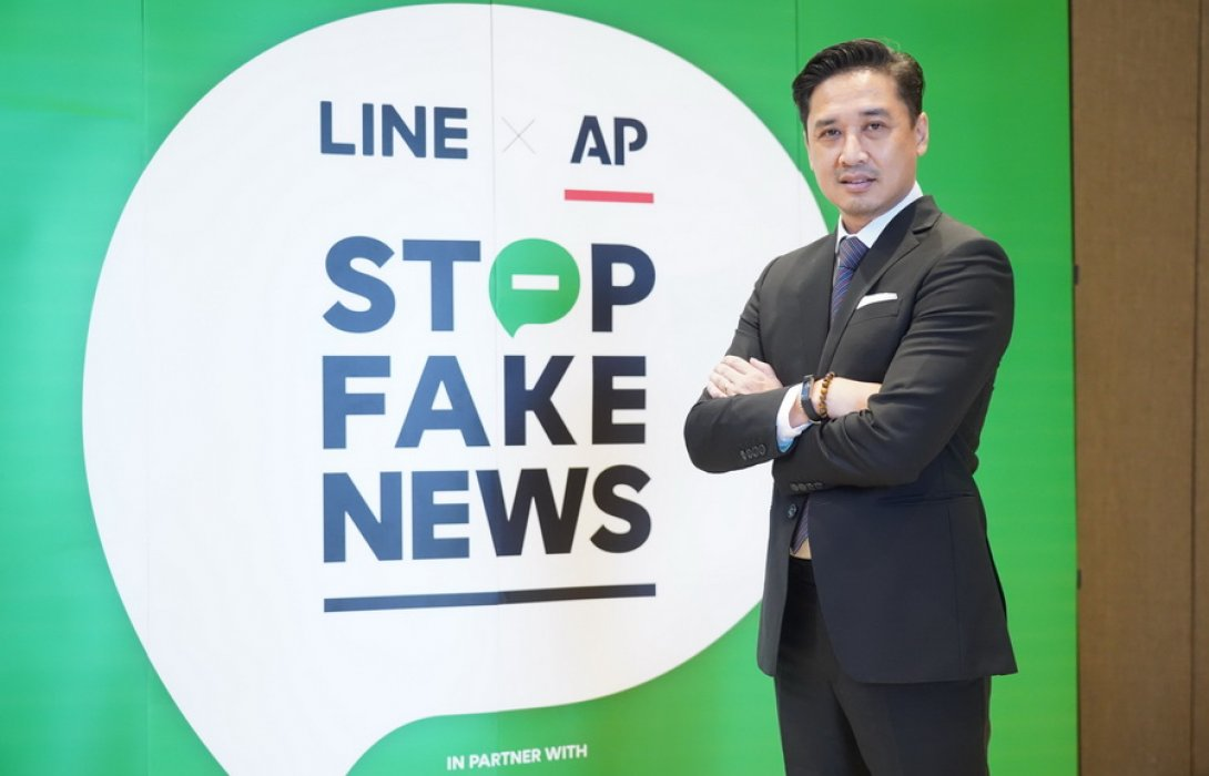 """LINE""  ป้องกัน หยุดวงจร ""Fake News""  ผ่านแพลตฟอร์ม LINE Official Account"