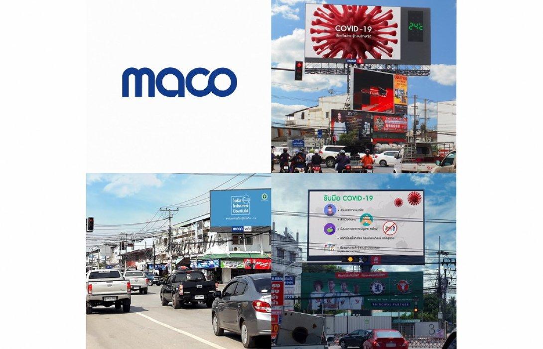 """""""MACO"""" ร่วมเป็นสื่อกลางให้ความรู้ประชาชนเข้าถึงข้อมูลข่าวสารสู้ภัย COVID-19"""