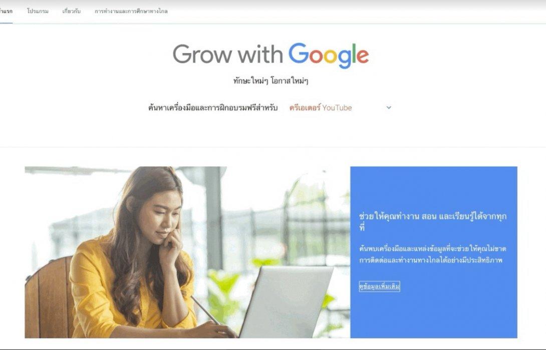 """Grow with Google"" ปรับโฉมเว็บไซต์ใหม่  เร่งช่วยเหลือธุรกิจท่ามกลางวิกฤติ COVID-19"