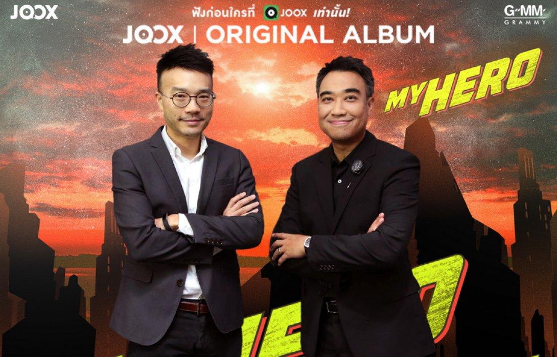 'GMM Grammy' จับมือ 'JOOX' ตอกย้ำความเป็นผู้นำด้านการสร้างออริจินัลคอนเทนต์
