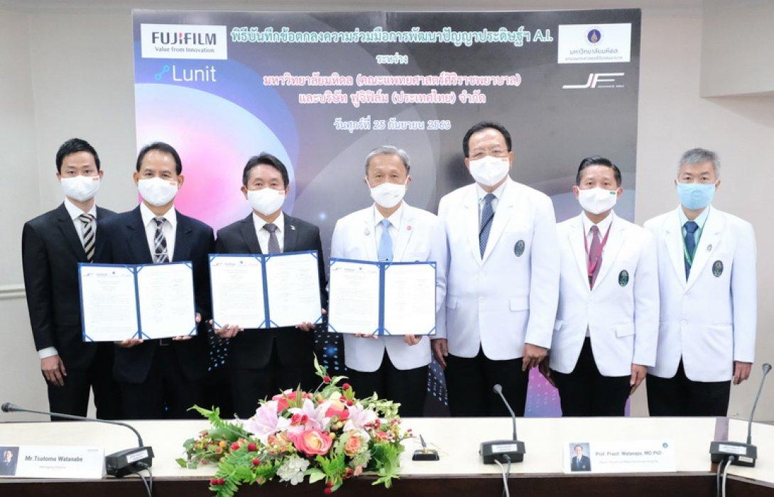 'ฟูจิฟิล์ม' ลงนาม MOU ผนึก 'มหาวิทยาลัยมหิดล' พัฒนาเทคโนโลยี AI  สำหรับงานรังสีวินิจฉัยกับเครื่องมือแพทย์ เพื่อยกระดับการแพทย์ของไทย