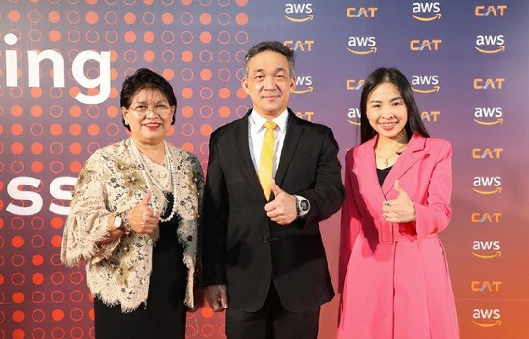 """""""CAT"""" ผนึก """"อะเมซอน เว็บ เซอร์วิสเซส"""" ชู AWS Outposts พลิกโฉมวงการไอทีในไทย"""