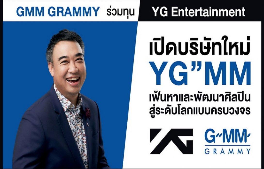 """ปังไม่ไหว!! """"GMM Grammy"""" ร่วมทุน """"YG Entertainment"""" ค่ายเพลงยักษ์แดนกิมจิ ตั้งบริษัทใหม่ชื่อ """"YG""""MM"""" ในไทยเฟ้นหาและพัฒนาศิลปินสู่ระดับโลก"""