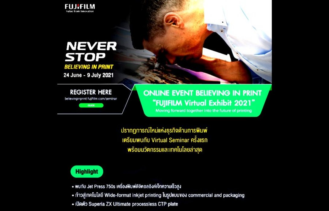 """""""ฟูจิฟิล์ม (ประเทศไทย)"""" เชิญร่วมงานสัมมนาออนไลน์ """"Fujifilm Virtual Exhibit 2021 """"NEVER STOP BELIEVING IN PRINT"""""""