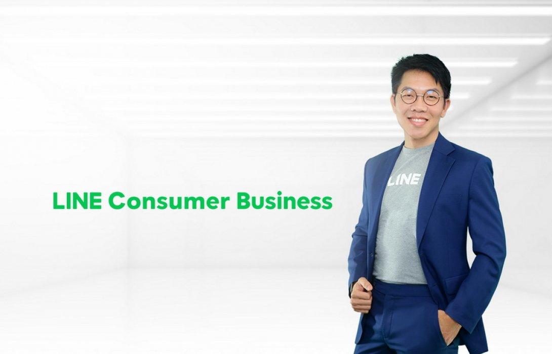LINE  เปิดกลุ่ม 'LINE Consumer Business' ยกระดับแพลตฟอร์มต่อยอดธุรกิจ
