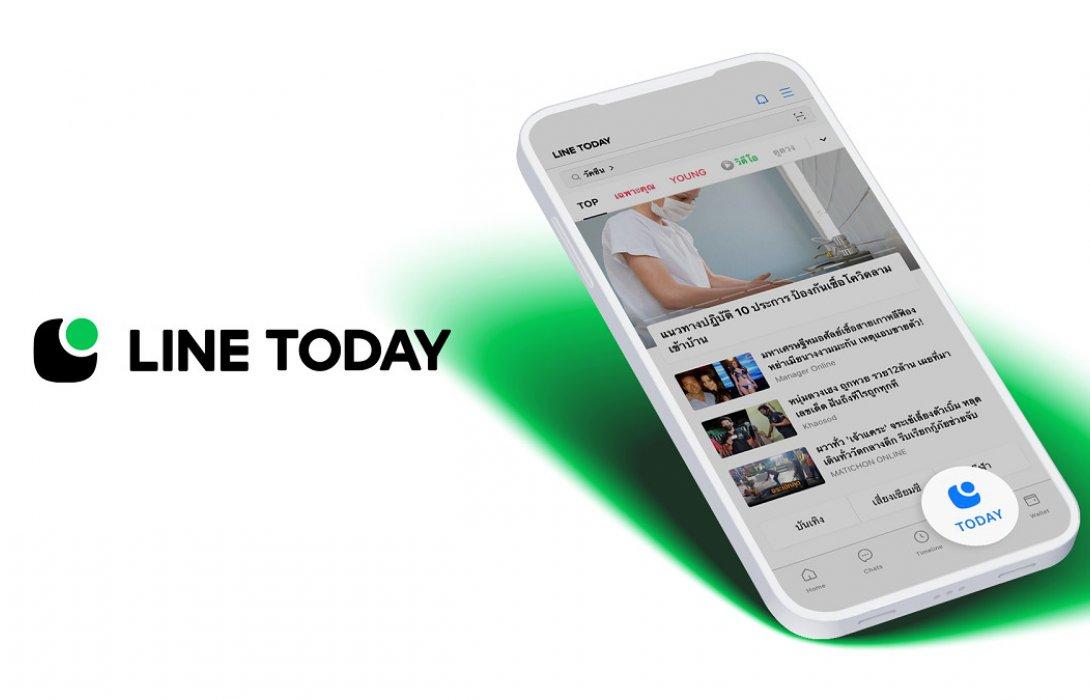 LINE TODAY ปรับลุคใหม่ เพิ่มคอนเทนต์ เสิร์ฟผู้อ่านทุกเจเนอเรชั่น